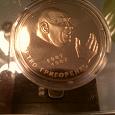 Отдается в дар Монета Украины номиналом 2 грн. Петро Григоренко