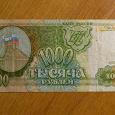 Отдается в дар 1000 рублей 1993 года