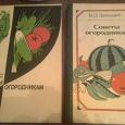 Отдается в дар книги садоводам