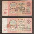 Отдается в дар СССР. 10 рублей 1961 года. 2 штуки.