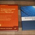 Отдается в дар учебники для ВУЗа (экономика, сопромат, детали машин)