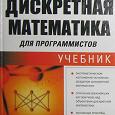 Отдается в дар Книги, часть 14 (Дискретная математика, Стратегический управленческий учет, Парфюмер :))