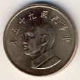 Отдается в дар монета Тайвань