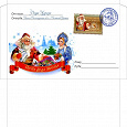 Отдается в дар Настоящее письмо от Деда Мороза!