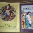 Отдается в дар Книги религиозного характера для детей