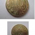 Отдается в дар монета 10 руб (Псков) 2013 год из серии Города воинской славы