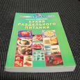Отдается в дар Книга Семёновой Н. «Кухня раздельного питания»
