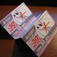 Отдается в дар Скидка 30% в магазинах «Ларес»