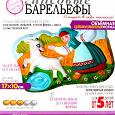 Отдается в дар «Набор для детского творчества «Гипсовый барельеф»»