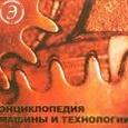 Отдается в дар Энциклопедия на CD