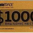 Отдается в дар Бонусная карта TeleTrade