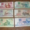 Отдается в дар Банкноты «Звери» Белоруссии