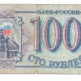 Отдается в дар Россия. 100 рублей 1993 года