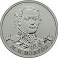Отдается в дар 2 рубля «Полководцы и герои Отечественной войны 1812 года».(3)