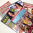 Отдается в дар Журналы MAXIM