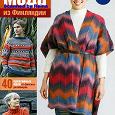 Отдается в дар «Вязаная мода из Финляндии». Журнал по вязанию.