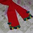 Отдается в дар Яркий детский шарфик