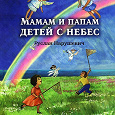 Отдается в дар Книга «Мамам и папам детей с небес»