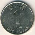Отдается в дар 1 доллар Гонконг