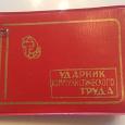 Отдается в дар Удостоверение «Ударник коммунистического труда»