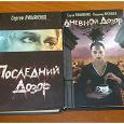 Отдается в дар Книги Лукьяненко.