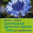 Отдается в дар Книга «Оригинальная цветочная терапия Баха для самодиагностики»