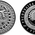 Отдается в дар 1 рубль Беларусь Телец