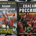 Отдается в дар Книги. Военно-историческая фантастика