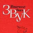 Отдается в дар Книга Андрея Макаревича «Вначале был звук»