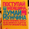Отдается в дар Книга Стива Харви «Поступай как женщина, думай как мужчина»