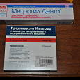 Отдается в дар Лекарство (метрогил дента, стоматофит)