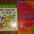 Отдается в дар Книжки для детей — 2