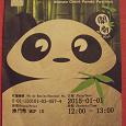 Отдается в дар билеты из МАКАО на шоу панды