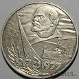 Отдается в дар юбилейный рубль 60 лет советской власти