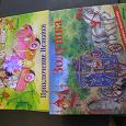 Отдается в дар Книжки детям