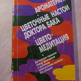 Отдается в дар книга «Ароматерапия, цветомедитация»
