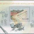 Отдается в дар Блок «300 лет российской журналистике»