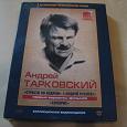 Отдается в дар фильмы А. Тарковского