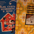 Отдается в дар Книги Ремонт квартиры и Как стать хозяином в доме