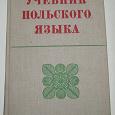 Отдается в дар Учебник польского языка