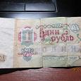 Отдается в дар Рубль