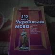 Отдается в дар Украинский язык 5-12 кл.