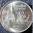 Отдается в дар Монеты Таиланда (№1)