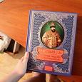 Отдается в дар Книга «История России с древних времён»