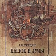 Отдается в дар Книги А.И.Герцена