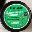 Отдается в дар Масло для волос Organic