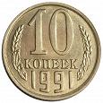 Отдается в дар Монеты 10к. СССР и Г.Б. СССР 1991 м