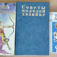 Отдается в дар Книги Гороскопы и Лайф-хаки советские