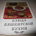 Отдается в дар Набор открыток «Блюда башкирской кухни»