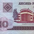 Отдается в дар Банкнота 10 белорусских рублей